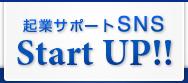 起業サポートSNS 「Start UP !!」
